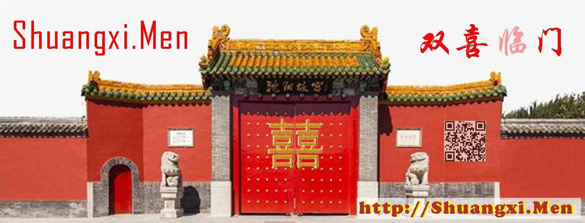双喜临门  shuang.men——【域名:网上一块地】——九弟新媒体设计咨询有限公司